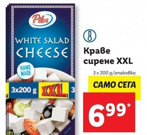 Краве сирене в ЛИДЛ