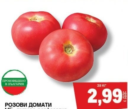Розови домати в МЕТРО