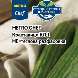 Краставици в МЕТРО