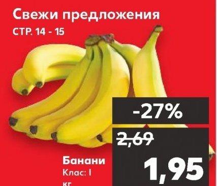 Банани в Kaufland хипермаркет