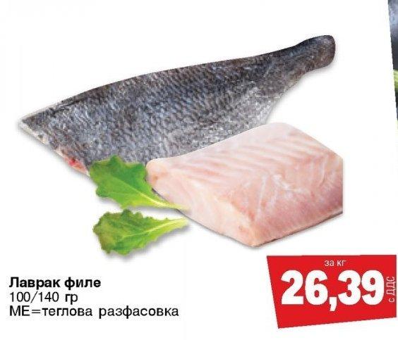 Риба лаврак филе в МЕТРО