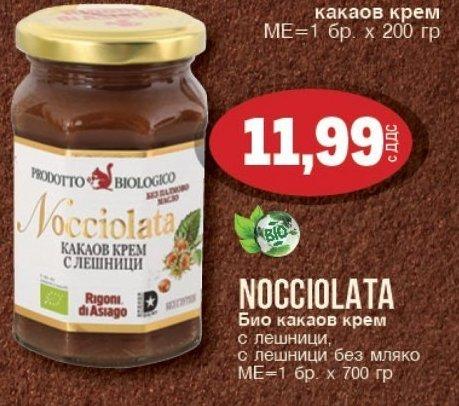 Био какаов крем в МЕТРО