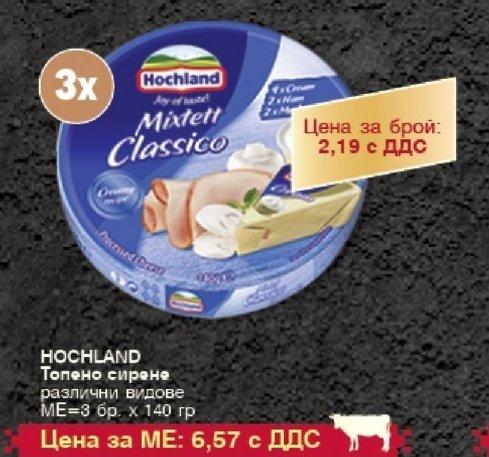 Топено сирене в МЕТРО