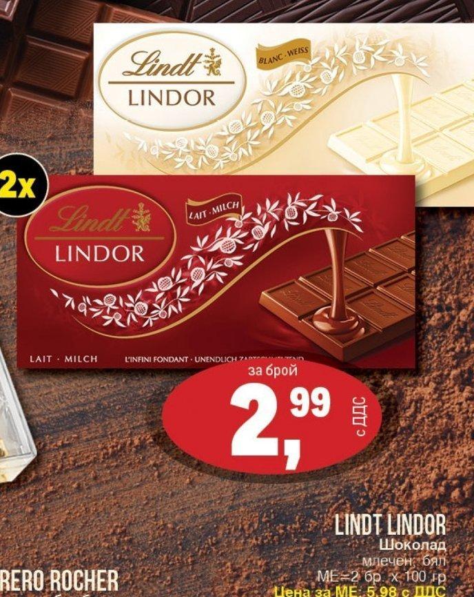 Шоколад в МЕТРО