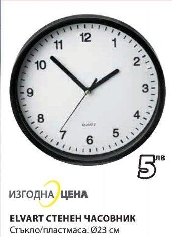 Стенен часовник в JYSK