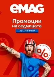 Брошура eMAG Николаево