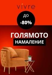 Брошура Vivre.bg Златоград