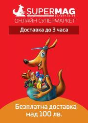 Брошура Supermag.bg