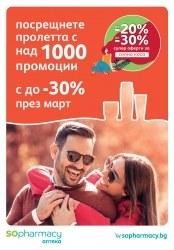 Брошура Аптеки SOpharmacy с.Янтра