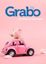 Брошура Grabo.bg