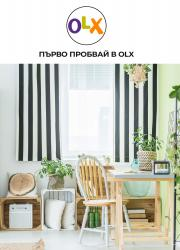 Брошура OLX с.Янтра