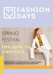 Брошура Fashion Days с.Янтра