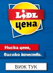 Брошура ЛИДЛ Пловдив