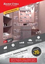 Брошура Баня Стил Карлово