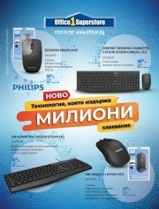 Брошура Office 1 Superstore Ловеч