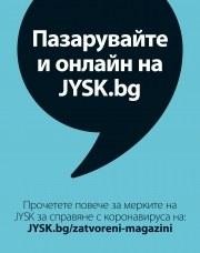 Брошура JYSK