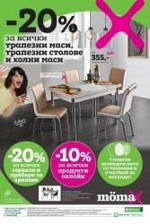 Брошура Mömax София