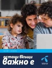 Брошура Теленор Лозенец