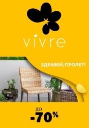 Брошура Vivre.bg Ветово