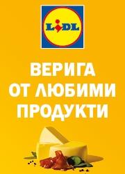 Брошура ЛИДЛ Пазарджик