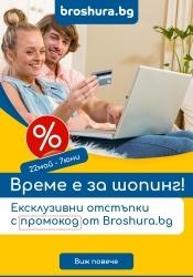 Брошура Broshura.bg Campaign