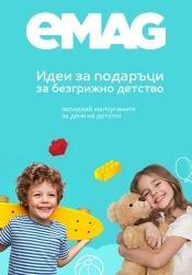 Брошура eMAG с.Калояново