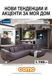 Брошура Como Нови пазар