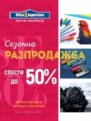 Брошура Office 1 Superstore Русе