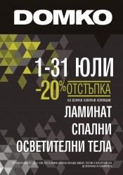 Брошура ДОМКО Ракитово