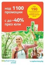 Брошура Аптеки SOpharmacy Ракитово