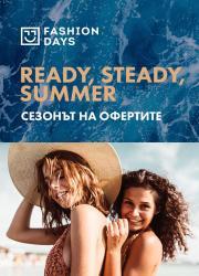 Брошура Fashion Days София