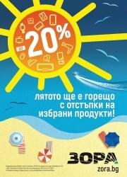 Брошура Зора Варна