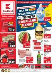 Брошура Kaufland