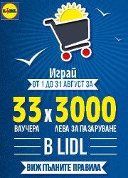 Брошура ЛИДЛ Сливен