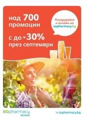 Брошура Аптеки SOpharmacy с.Иванча
