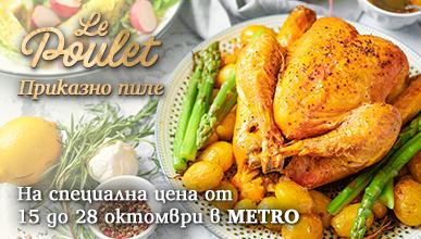 Le Poulet - Приказно пиле