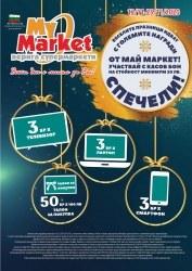 Брошура My Market