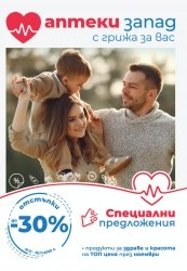 Брошура Аптеки Запад