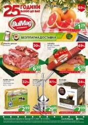 Брошура BulMag
