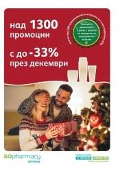 Брошура Аптеки SOpharmacy Пордим