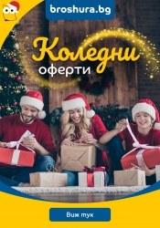 Брошура Broshura.bg Campaign Велики Преслав