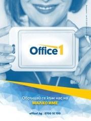 Брошура Office 1 Свищов