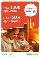 Брошура Аптеки SOpharmacy Сапарева баня