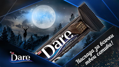 Шоколадово барче Dare