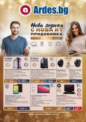 Брошура Ardes.bg Нови пазар