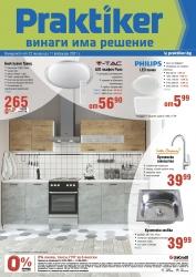 Брошура Практикер Пловдив