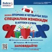Аптеки Subra