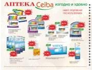 Брошура Ceiba