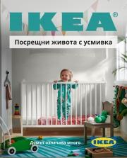 Брошура ИКЕА Обзор