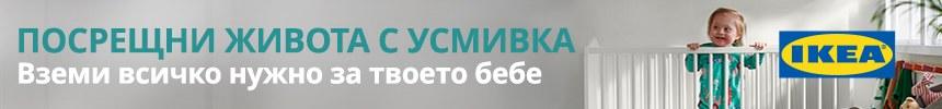 Брошура  Хасково